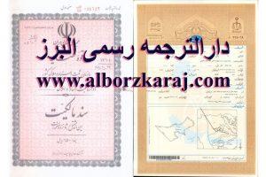 ترچمه سند ملک